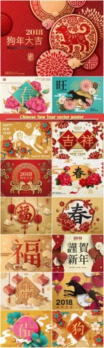 Chinese New Year vector poster, auspicious dog year in Chinese word